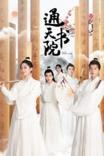 Nonton Drama China Celestial Authority Academy (2021) Sub Indo